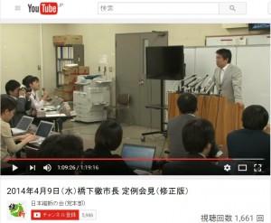 日本維新の会(党本部)は橋下市長の定例会見をyoutubeにアップロードしている。→「2014年4月9日(水)橋下徹市長 定例会見(修正版)」