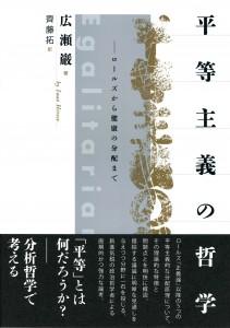 byodoshuginotetsugaku_shoei
