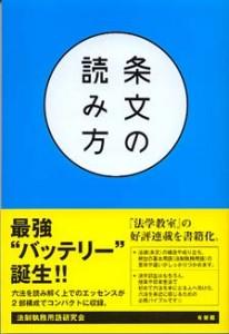 jobunnoyomikata