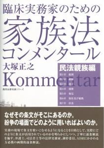 kazokuhokommentar_shoei