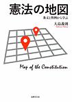 憲法の地図