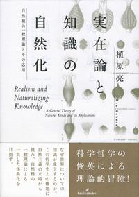 jituzairontochishiki