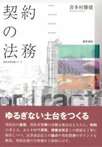 keiyakunohomu_shoei