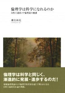 rinrigakuhakagakuni_shoei