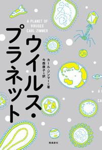 virus-planet