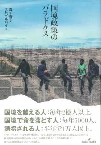 kokkyoseisaku_shoei