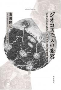 『ジオコスモスの変容』cover