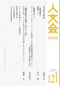 jinbunkai121cover