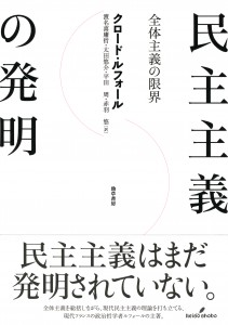 minshushuginohatumei_shoei