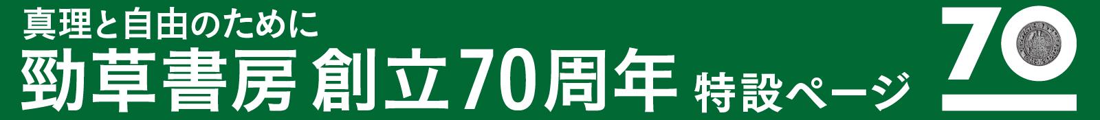banner_keiso70